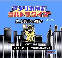 America Oudan Ultra Quiz - Shijou Saidai no Tatakai