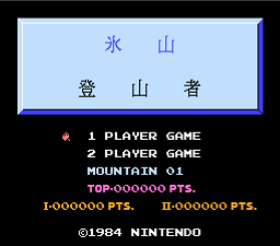 Ice Climber (ASCII Chinese) (Hack)
